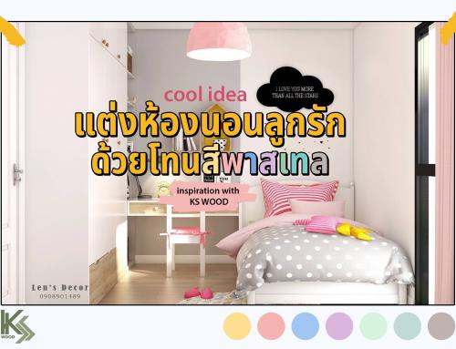 Cool Idea : แต่งห้องนอนลูกรักด้วยโทนสีพาสเทล