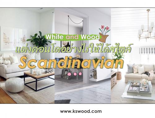 White and Wood : แต่งคอนโดอย่างไรให้ได้สไตล์สแกนดิเนเวีย