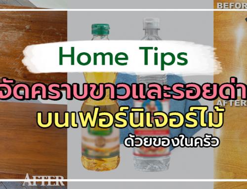 ขจัดคราบขาวและรอยด่างบนเฟอร์นิเจอร์ไม้ได้ง่าย ๆ ด้วยของในครัว