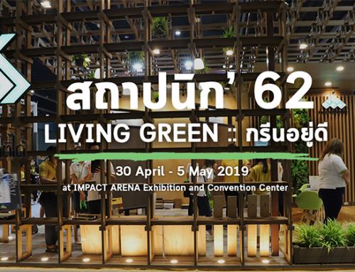 KS WOOD x งานสถาปนิก' 62  กรีนอยู่ดี :: LIVING GREEN