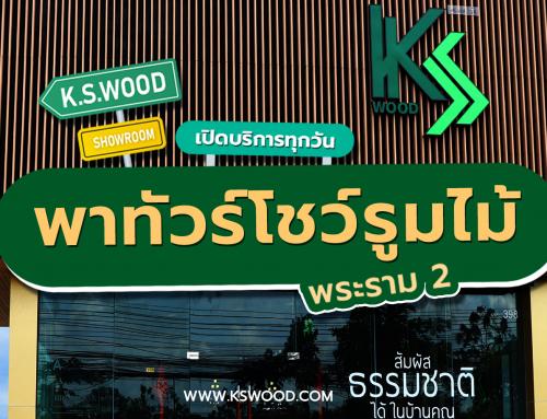 พาทัวร์โชวร์รูมไม้ของ K.S. WOOD ย่านพระราม 2