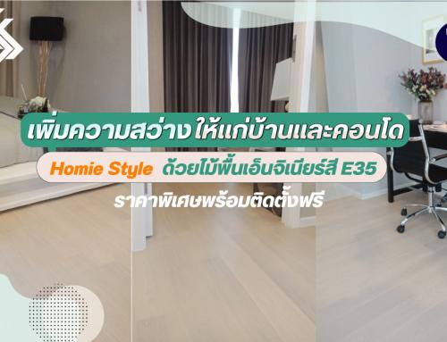 เพิ่มความสว่างให้แก่บ้านและคอนโด แบบ Homie Style  ด้วยไม้พื้นเอ็นจิเนียร์สี E35